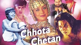 Chhota Chetan   Trailer    India's first 3D film