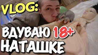 getlinkyoutube.com-VLOG: (18+) ВДУВАЮ НАТАШКЕ / Андрей Мартыненко