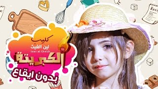 getlinkyoutube.com-كليب الكبريته - لين الغيث بدون موسيقى | قناة كراميش Karameesh Tv