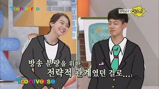 김구라 김동현의 김부자쇼 - Ep.11 : 짝사랑을 들킨 예진! 과연 동현이가 설렌 예진이의 행동은?!