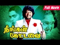 Neengal Kettavai Full Movie Hd| Balu Mahendra Best Film| Thiagarajan, Silk Smitha|