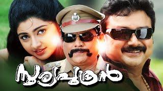 getlinkyoutube.com-Malayalam Full Movie | Sooryaputhran | Comedy Movie | Ft. Jayaram, Divya Unni, Jagathi, Innocent