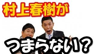 ノーベル文学賞を逃した小説家村上春樹のどこがつまらないのかを太田光が語る!