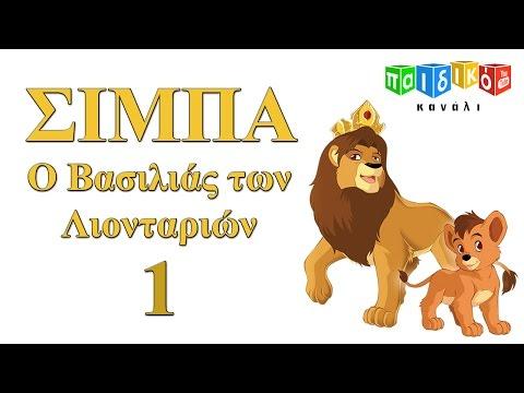 Σίμπα ο Βασιλιάς των Λιονταριών- παιδική σειρά - επεισόδιο 1 | Simba o Vasilias ton Liontarion