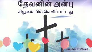 Tamil Christian Whatsapp status video