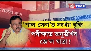 APSC Scam: Summoned 19 ACS-APS Officers Undertake handwriting Test In Kahilipara