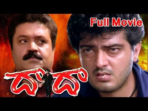 DADA Full Movie