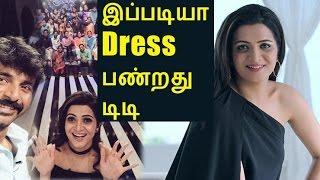 திவ்யா தர்ஷினி இப்படியா Dress பண்றது!!