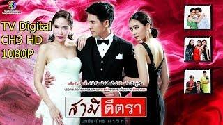 getlinkyoutube.com-สามีตีตรา ตอนจบ (CH3 HD TV Digital) ตอน 13 (2 เมษายน 2557)