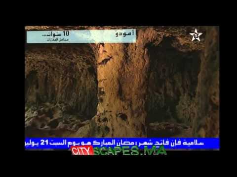 Amouddou, les ténèbres des grottes أمودو، مجاهل المغارات   YouTube