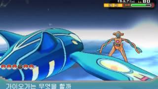 김용녀의 포켓몬스터 알파사파이어 #39 [에피소드 델타 #6]