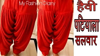 HOW TO MAKE HEAVY PATIYALA SALWAR | PUNJABI STYLE | DIY|