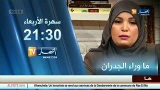 getlinkyoutube.com-ما وراء الجدران : تخدر زوجها من أجل خيانته مع عشيقها المصري