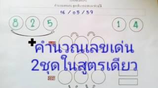 คำนวณเลขเด่นงวด16/06/59#สูตรบวก 2สเต็ป#เลขเด่น2ชุดในสูตรเดียว(ลงงวดแรก)