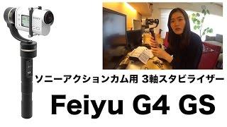 getlinkyoutube.com-SONYアクションカム用スタビライザー Feiyu G4 GSを買いました!