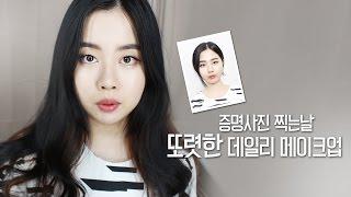 getlinkyoutube.com-증명사진 찍는날 또렷하게 표현하는 메이크업♡