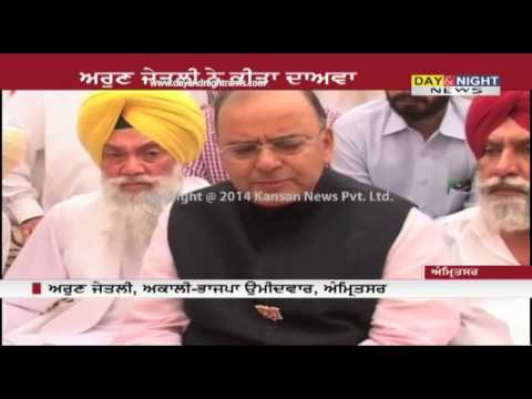 Arun Jaitley addresses rallies in Amritsar | Talking about border areas life