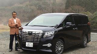 getlinkyoutube.com-トヨタ・アルファード 試乗インプレッション 車両紹介編