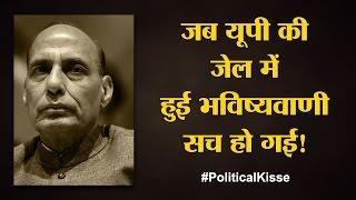 कहानी राजनाथ के उत्तर प्रदेश के मुख्यमंत्री बनने की | Political Kisse
