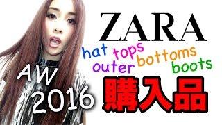 getlinkyoutube.com-【2016秋冬】ZARA購入品〜Hat.Outer.Tops.Bottoms.Boots etc...〜