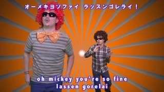 getlinkyoutube.com-【非公式】 ラッスンゴレライ 英語バージョン !! Lassen Gorelai Eng. Ver.