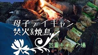getlinkyoutube.com-023 母子デイキャンプ焚火&焼鳥 笠置キャンプ場