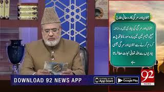 Quote | Syedna Abdul Qadir Jilani (RA) | Subh E Noor | 12 Dec 2018 | 92NewsHD