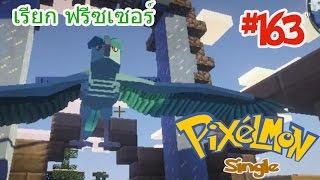 getlinkyoutube.com-Minecraft Pixelmon Single [3.3.3] #163 เรียก ฟรีซเซอร์ โปเกม่อนในตำนาน แต่....