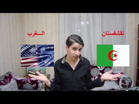 La différence entre les pays développés et L'Algérie الفرق بين الغرب و الجزائر