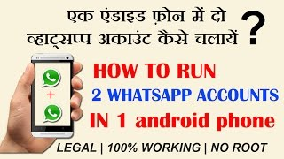 How to Install 2 WhatsApp in 1 Android Phone No Root | 100% Legal & Secure - in Hindi (2016)