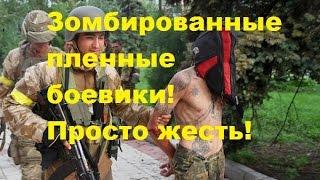 getlinkyoutube.com-Зомбированные пленные боевики! Просто жесть!