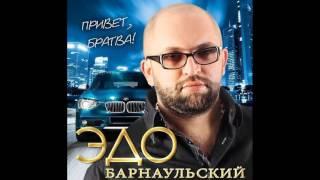 getlinkyoutube.com-Эдо Барнаульский шансон-MIX 2016