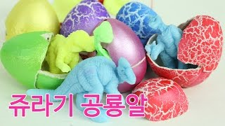 getlinkyoutube.com-쥬라기 공룡알 키우기 장난감 공룡 부화 알까기 터닝메카드 꼬마 거북이 어항세트 지바냥 Dinosaur Eggs Toys игрушка CarrieAndToys