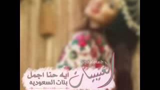 getlinkyoutube.com-شيله حنا أجمل بنات السعوديه مو كامله