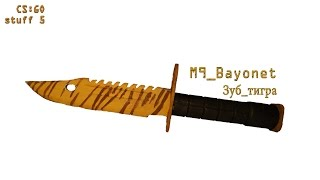 getlinkyoutube.com-Как сделать  M9 Bayonet |зуб тигра ? CS:GO|stuff #5