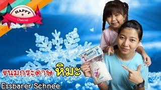 getlinkyoutube.com-ขนมกระดาษ หิมะ Essbarer schnee พี่ฟิล์ม น้องฟิวส์ Happy Channel
