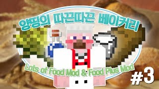 getlinkyoutube.com-양띵 [양띵의 따끈따끈 베이커리! 3편] 마인크래프트 Lots of Food Mod & Food Plus Mod