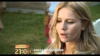 getlinkyoutube.com-Анка с Молдаванки трейлер  Криминал, мелодрама