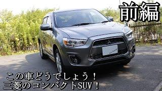 getlinkyoutube.com-(前編)三菱 RVR コンパクトSUV!]この車どうでしょう!Vol.10