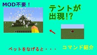 getlinkyoutube.com-【Minecraft】MOD不要!マイクラ版ポイポイカプセル!?【コマンド紹介】
