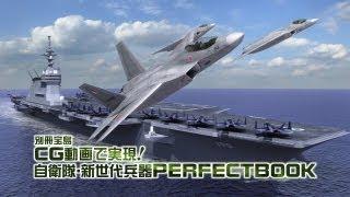 getlinkyoutube.com-【F-3心神】 大迫力CG映像で体感する! 自衛隊の新世代兵器 DVD付(別冊宝島)  2015年5月23日発売