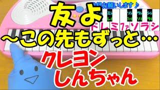 【友よ~この先もずっと…】クレヨンしんちゃんケツメイシ 簡単ドレミ楽譜 初心者向け1本指ピアノ