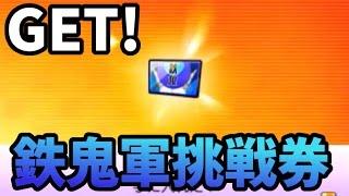 getlinkyoutube.com-月兎組で鉄鬼軍挑戦券をGET!【妖怪ウォッチバスターズ 月兎組】#87 Yo-Kai Watch Busters