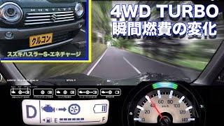 getlinkyoutube.com-〇スズキハスラーJスタイル2/4WDターボ/クルコン時の瞬間燃費