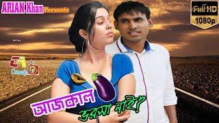 আজকাল বেগুনে ও ভরসা নাই/chikon ali new comedy skit/BEGUNE O VOROSA NAI/শিখে নিন,জেনে নিন