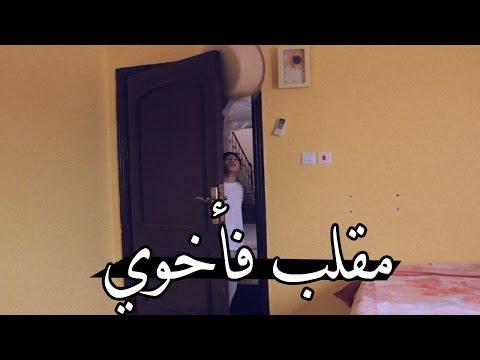 مقالب - مقلب فأخوي الصغير اننننعدددم !! | Prank on My Brother