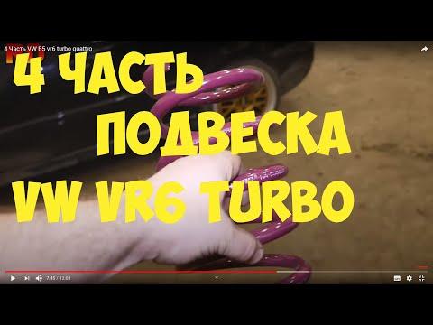 4 Часть VW B5 vr6 turbo quattro