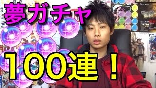 getlinkyoutube.com-【モンスト】夢ガチャを100連回す!!