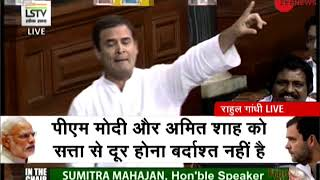 PM Modi and BJP chief Amit Shah cannot afford to loose power: Rahul Gandhi