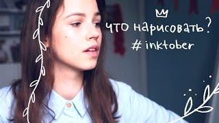 ЧТО НАРИСОВАТЬ ч.2  (18+) #inktober